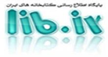 پایگاه اطلاع رسانی کتابخانه های ایران